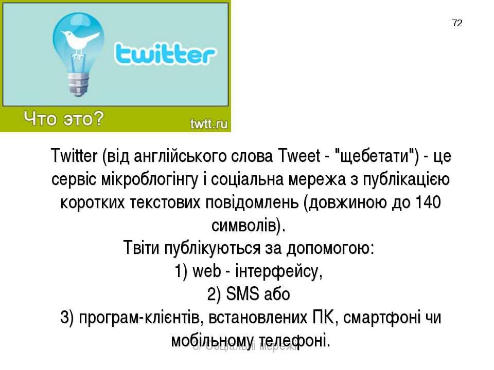 """* 3/ Соціальні мережі Twitter (від англійського слова Tweet - """"щебетати"""") - ц..."""