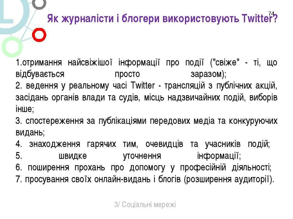 * 3/ Соціальні мережі Як журналісти і блогери використовують Twitter? 1.отрим...
