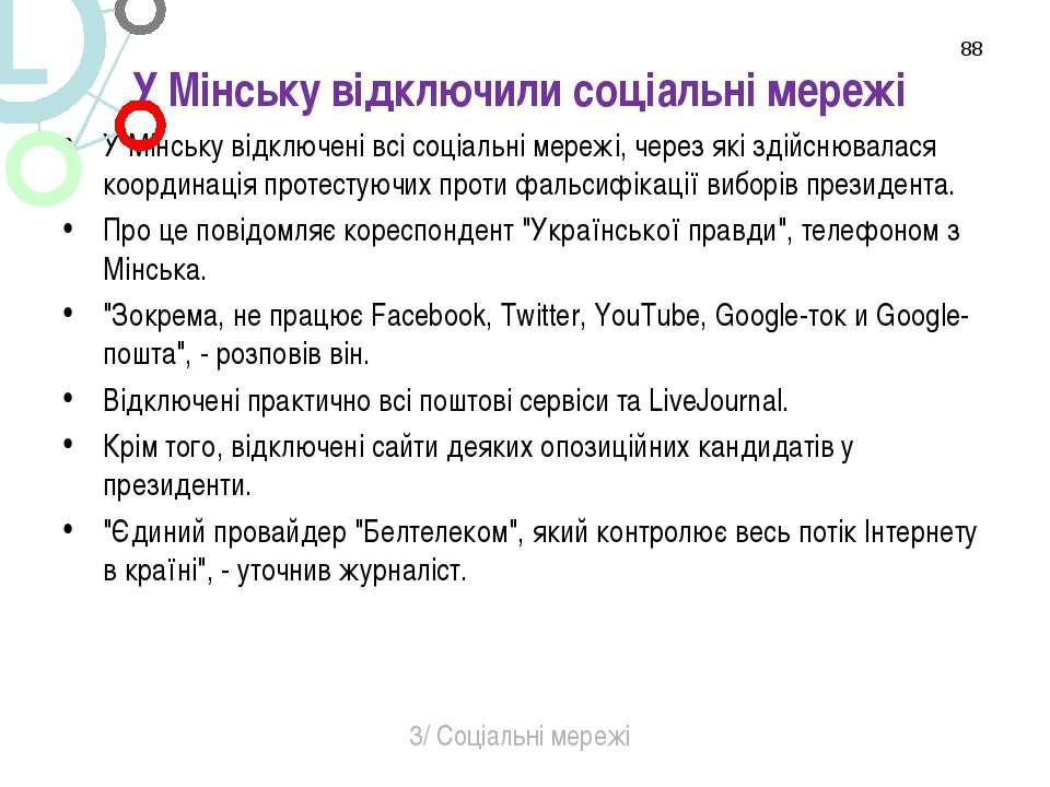 У Мінську відключили соціальні мережі У Мінську відключені всі соціальні мере...