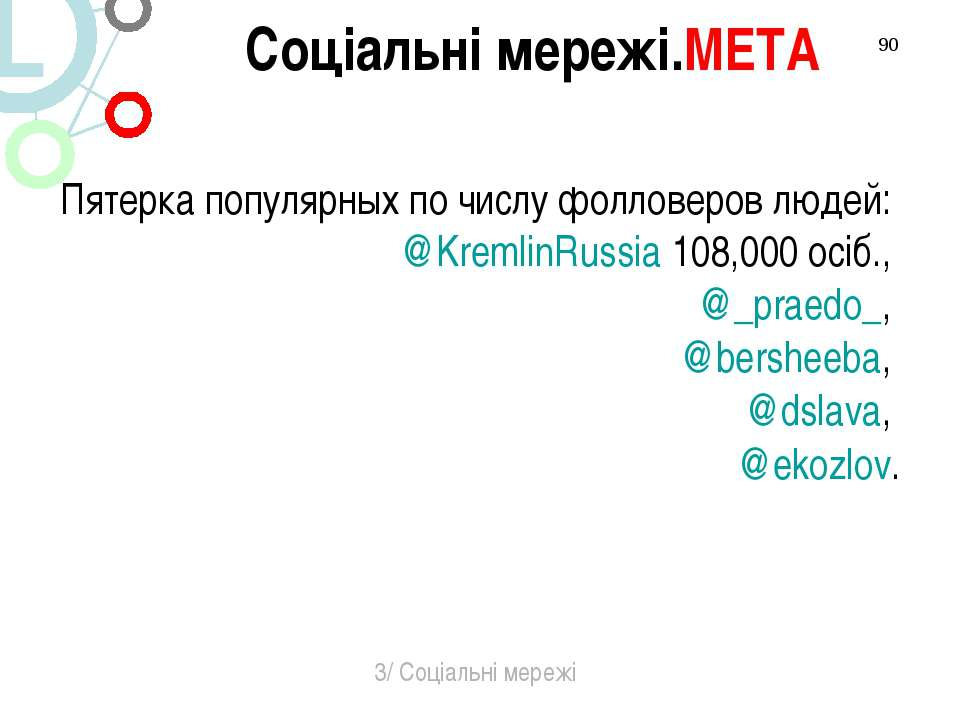 * Пятерка популярных почислу фолловеров людей: @KremlinRussia 108,000 осіб.,...