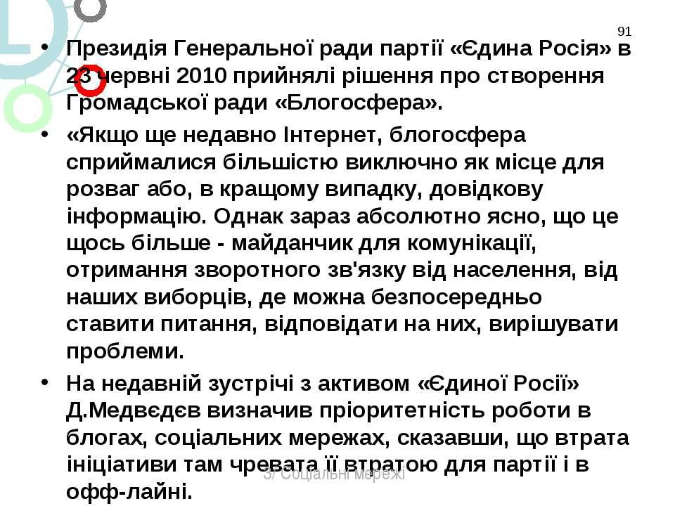 Президія Генеральної ради партії «Єдина Росія» в 23 червні 2010 прийнялі ріше...