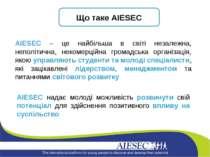 АIESEC надає молоді можливість розвинути свій потенціал для здійснення позити...