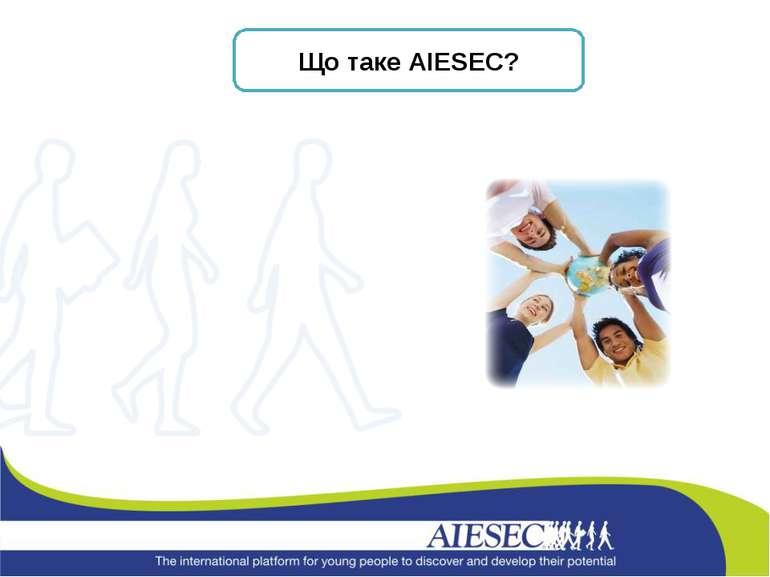 Що таке AIESEC?