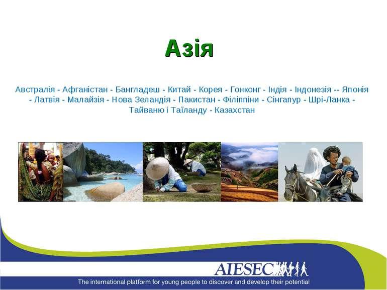 Австралія - Афганістан - Бангладеш - Китай - Корея - Гонконг - Індія - Індоне...