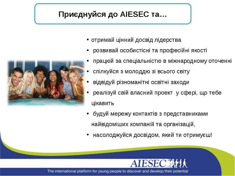 Приєднуйся до AIESEC та… отримай цінний досвід лідерства розвивай особистісні...