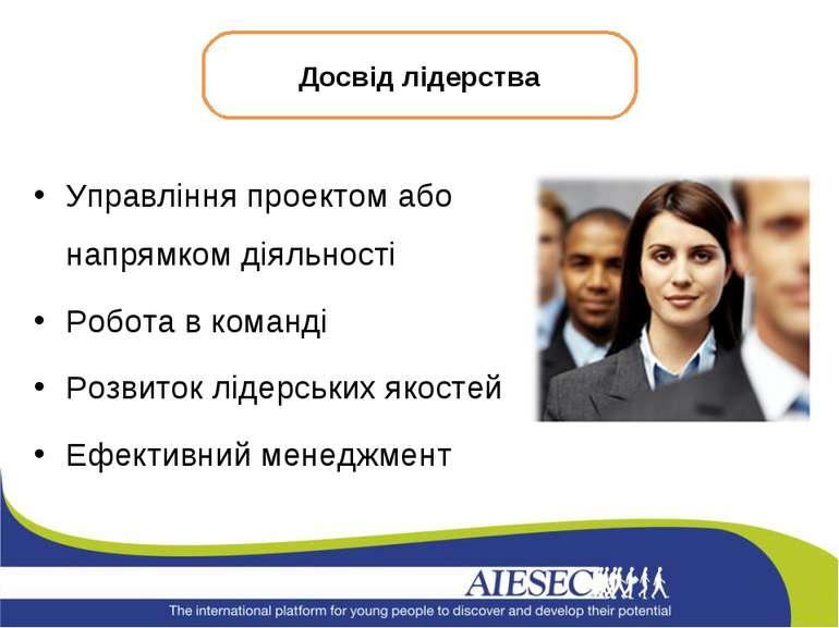 Управління проектом або напрямком діяльності Робота в команді Розвиток лідерс...