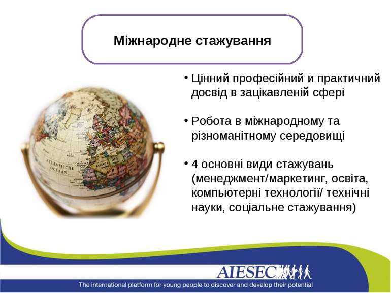 Цінний професійний и практичний досвід в зацікавленій сфері Робота в міжнарод...