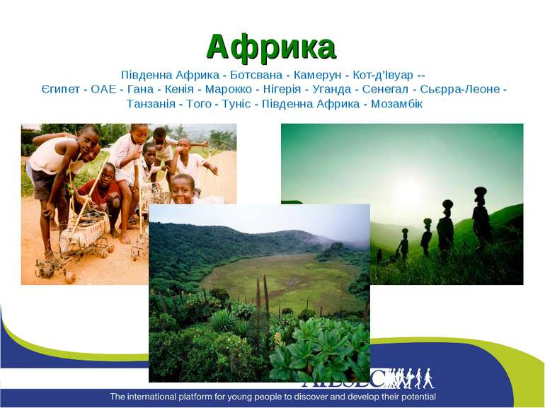 Південна Африка - Ботсвана - Камерун - Кот-д'Івуар -- Єгипет - ОАЕ - Гана - К...