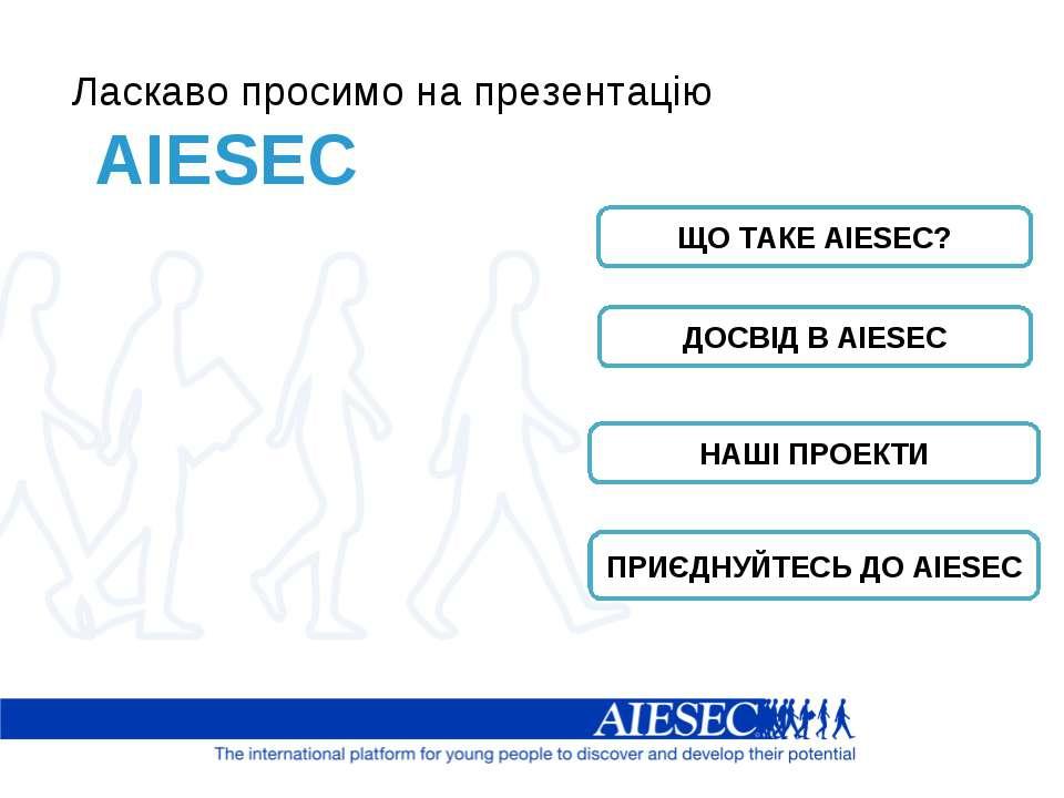 Ласкаво просимо на презентацію AIESEC ЩО ТАКЕ AIESEC? ДОСВІД В AIESEC НАШІ ПР...