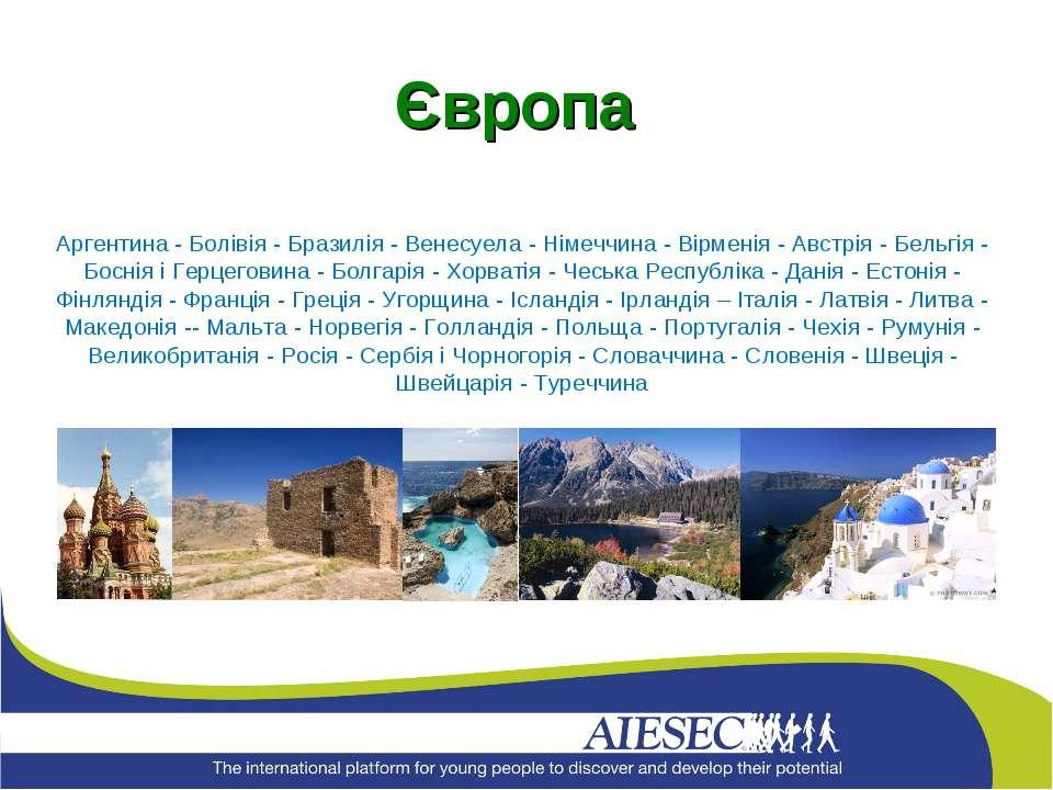 Аргентина - Болівія - Бразилія - Венесуела - Німеччина - Вірменія - Австрія -...