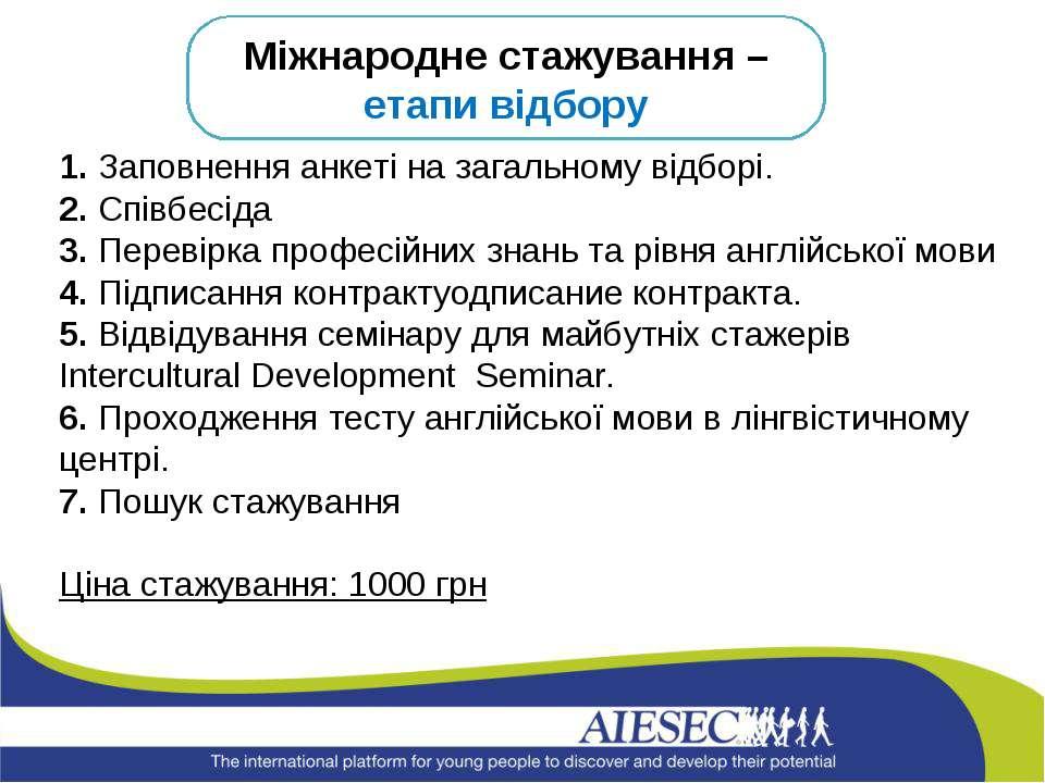 Міжнародне стажування – етапи відбору 1. Заповнення анкеті на загальному відб...