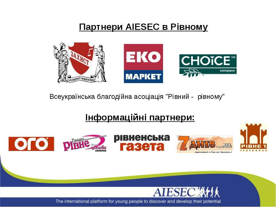 """Партнери AIESEC в Рівному Всеукраїнська благодійна асоціація """"Рівний - рівном..."""