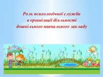 Роль психологічної служби в організації діяльності дошкільного навчального за...