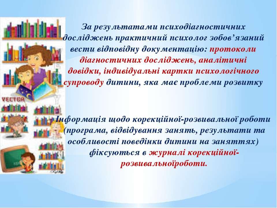 Інформація щодо корекційної-розвивальної роботи (програма, відвідування занят...