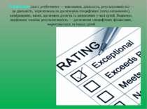 Перфоманс (англ. performance — виконання, діяльність, результативність) — це ...