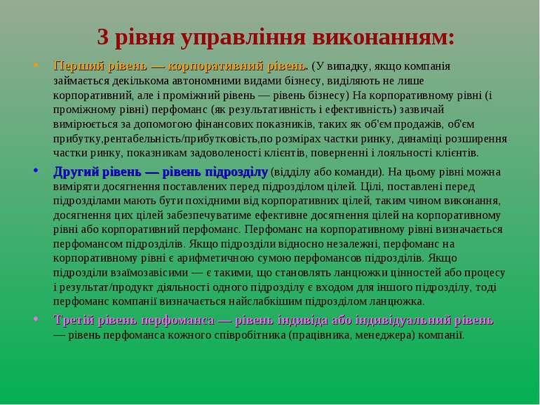 3 рівня управління виконанням: Перший рівень — корпоративний рівень. (У випад...