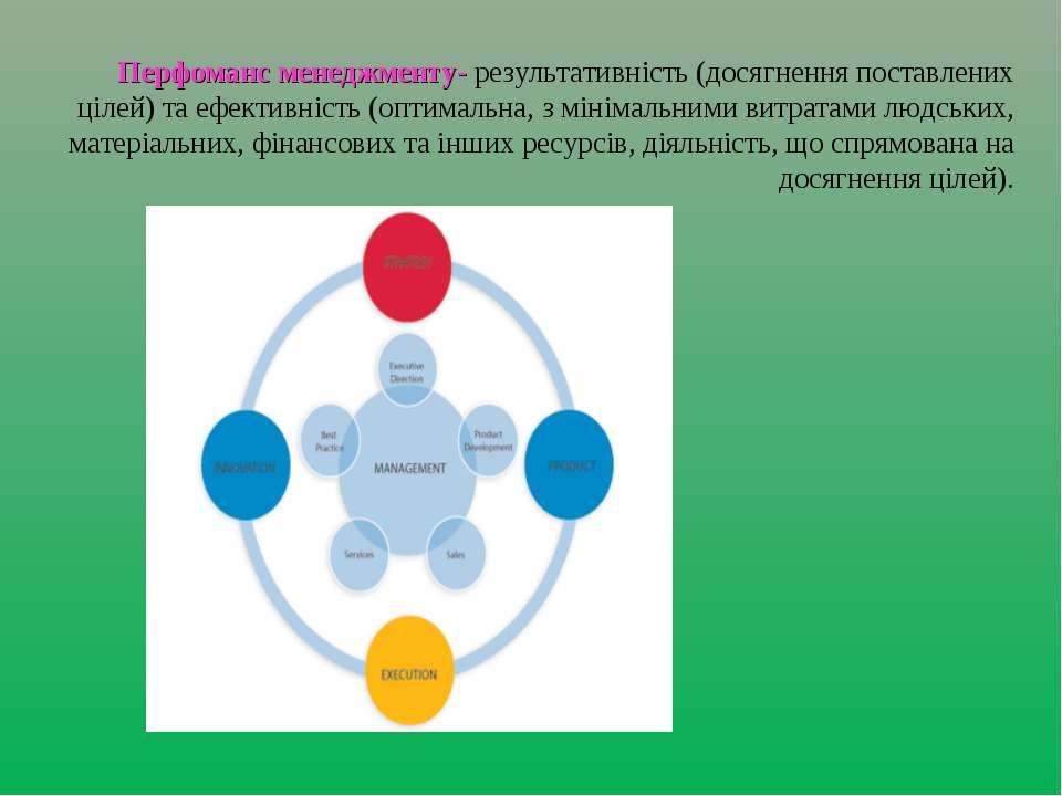 Перфоманс менеджменту- результативність (досягнення поставлених цілей) та ефе...
