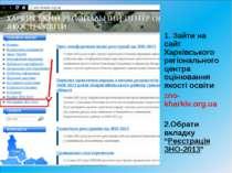 1. Зайти на сайт Харківського регіонального центра оцінювання якості освіти z...