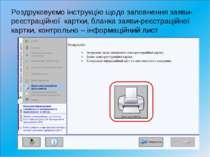 Роздруковуємо інструкцію щодо заповнення заяви-реєстраційної картки, бланка з...