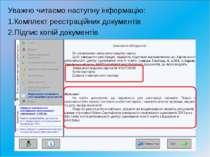 Уважно читаємо наступну інформацію: Комплект реєстраційних документів Підпис ...