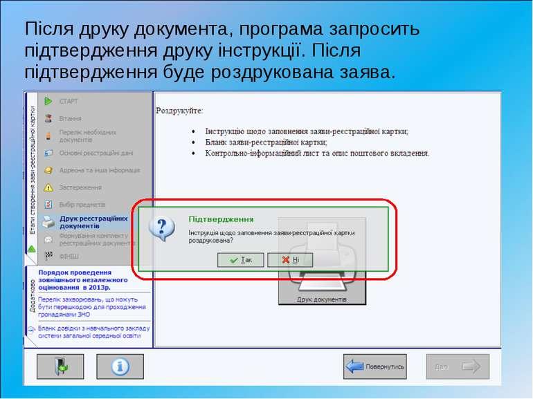 Після друку документа, програма запросить підтвердження друку інструкції. Піс...
