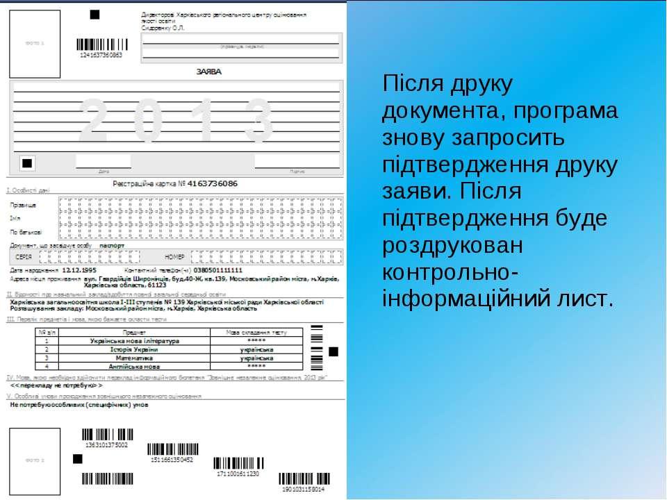 Після друку документа, програма знову запросить підтвердження друку заяви. Пі...