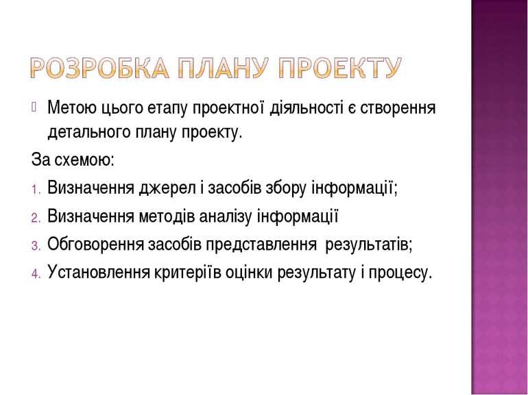 Метою цього етапу проектної діяльності є створення детального плану проекту. ...