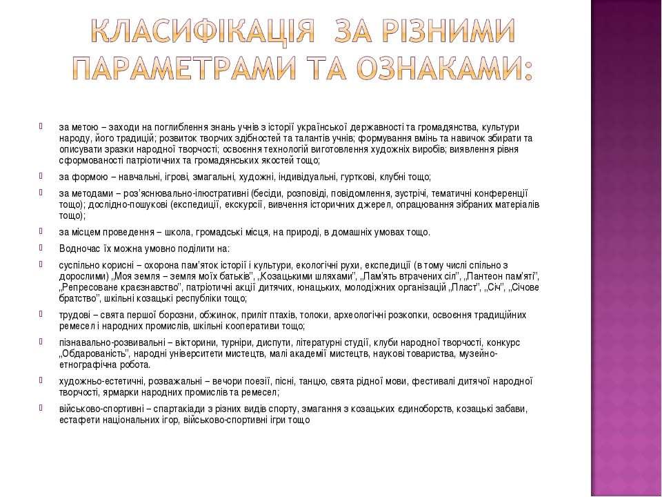 за метою − заходи на поглиблення знань учнів з історії української державност...