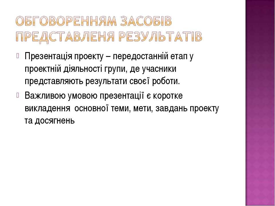 Презентація проекту – передостанній етап у проектній діяльності групи, де уча...