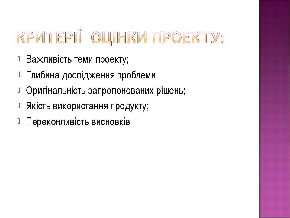 Важливість теми проекту; Глибина дослідження проблеми Оригінальність запропон...