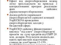 Ефективні приклади енергозбереження в Україні Ефект від енергозбереження можн...