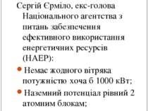 Потенціал вітрової енергетики: Сергій Єрміло, екс-голова Національного агентс...