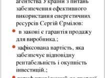 """""""Зелений тариф"""": Екс-голова Національного агентства України з питань забезпеч..."""