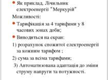 """Можливості сучасних електрлічильників Як приклад, Лічильник електроенергії """"М..."""
