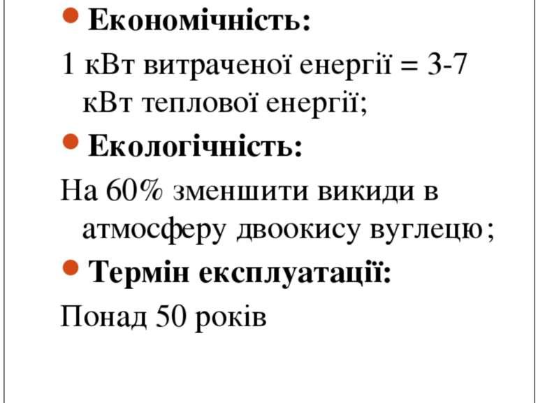 ТЕПЛОВИЙ НАСОС:чи варто? Економічність: 1 кВт витраченої енергії = 3-7 кВт те...