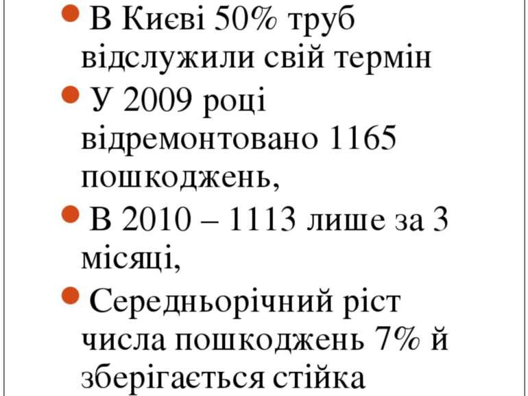 Залежність від енергомережі-1 В Києві 50% труб відслужили свій термін У 2009 ...