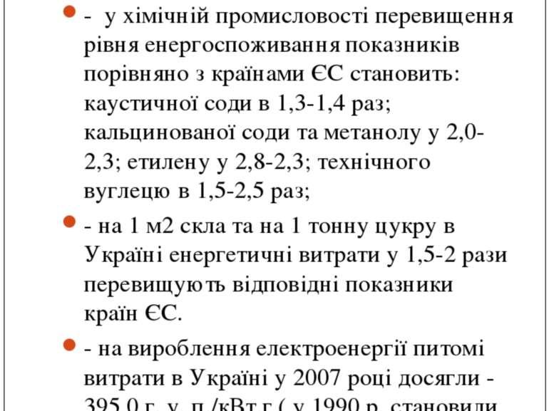 Енергоємність виробництва в Україні-2: - у хімічній промисловості перевищенн...