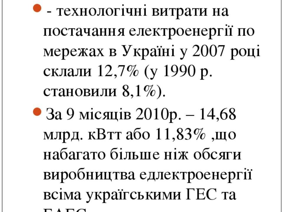 Енергоємність виробництва в Україні-2: - технологічні витрати на постачання е...