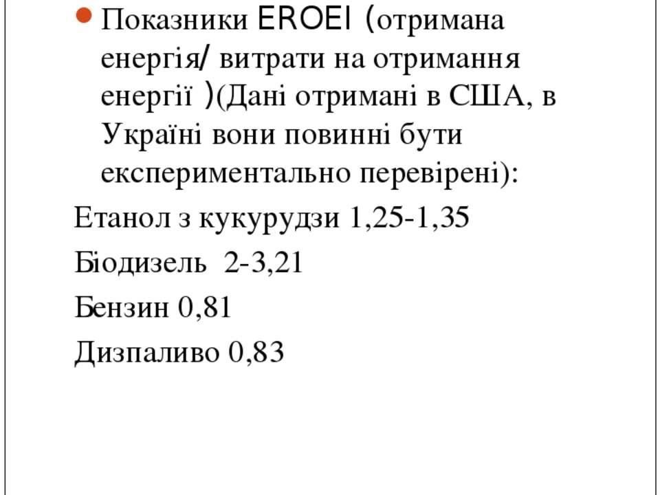 FAQ-session Показники EROEI (отримана енергія/ витрати на отримання енергії )...