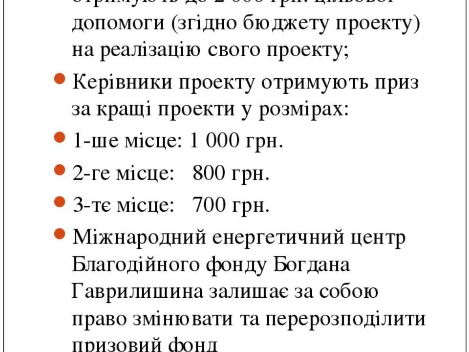Приз: Керівники трьох кращих проектів отримують до 2000 грн. цільової допомо...