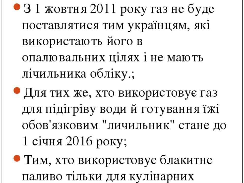 Програма встановлення лічильників: З 1 жовтня 2011 року газ не буде поставлят...