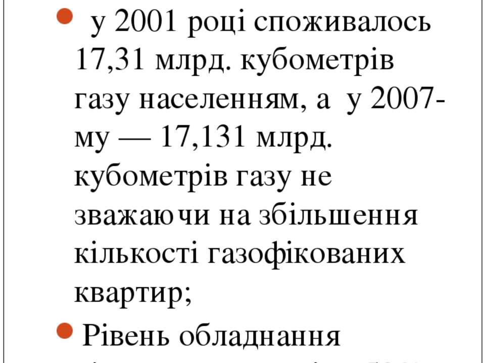 Ефект від обладнання лічильниками: у 2001 році споживалось 17,31 млрд. кубоме...