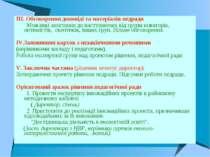 ІІІ. Обговорення доповіді та матеріалів педради Можливі запитання до виступаю...
