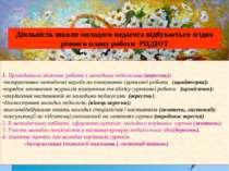 1. Проводиться місячник роботи з молодими педагогами (вересень): інструктивно...