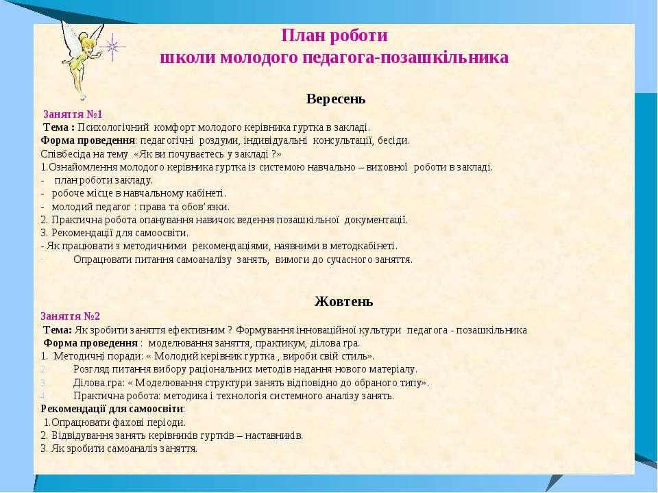 План роботи школи молодого педагога-позашкільника Вересень Заняття №1 Тема : ...
