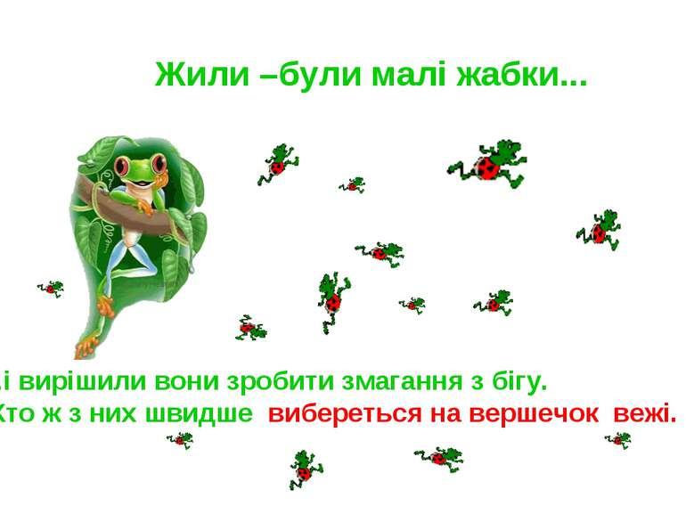 Жили –були малі жабки... …і вирішили вони зробити змагання з бігу. Хто ж з ни...