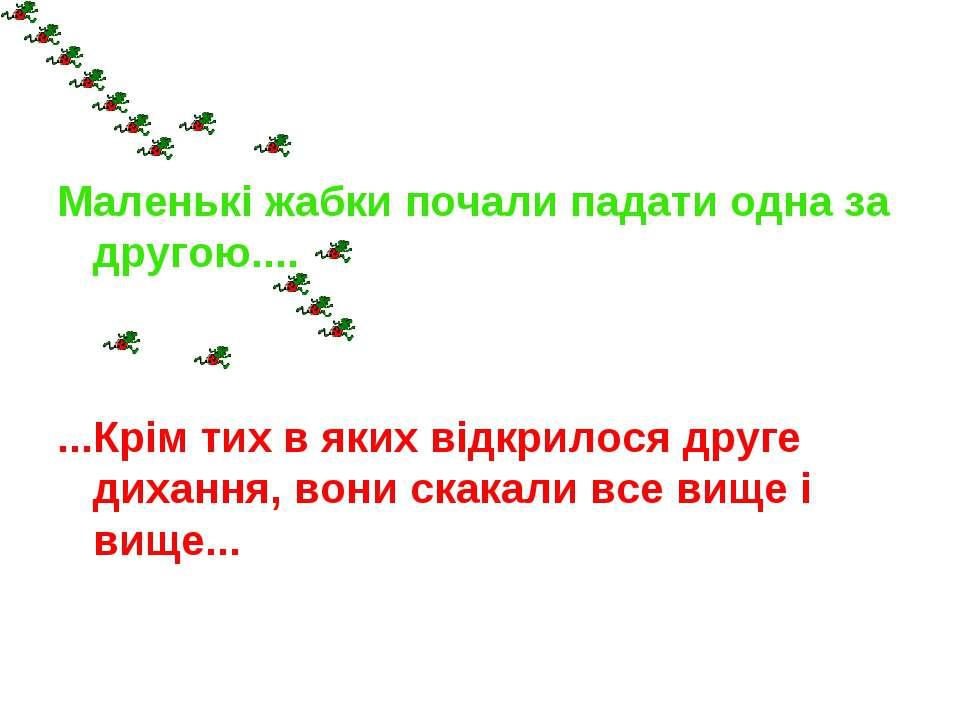 Маленькі жабки почали падати одна за другою.... ...Крім тих в яких відкрилося...