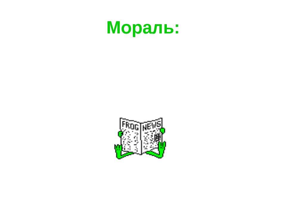 Мораль: