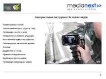 2 Використання інструментів нових медіа Коментування статей. Завантаження фот...