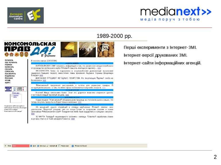 2 1989-2000 рр. Перші експерименти з Інтернет-ЗМІ. Інтернет-версії друкованих...
